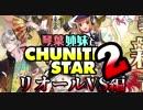 琴葉姉妹と CHUNITHM STAR☆彡 新春企画~リオールVS編その2【VOICEROID実況】