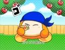第12位:【手描き】リンゴジュースのうた【星のカービィ】 thumbnail