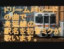 初音ミクが「ドリームパレード」の曲で身延線の駅名を歌います。