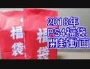 【2018】PS4ソフト福袋 開封動画