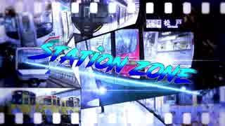 STATION ZONE【合作】