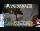 【Minecraft】レッドマターで空を覆う Part038【ボイロ実況】