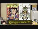 第28位:ゆっくりが遊戯王の歴史を語るようです。【原作開始~学園編、OCG1期】 thumbnail
