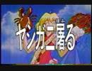【1998年】ロスト・ユニバース4話で放送されたCM 【ヤシガニ】