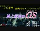 【ニコカラ】地上最強のGS♪歌あり【ゴーストスイーパー美神】