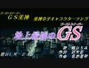 【ニコカラ】地上最強のGS♪歌なし【ゴーストスイーパー美神】