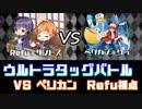 【ポケモンUSM】公式実況者と戦うウルトラタッグバトル【ペリカン&グラ】