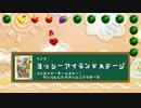 ヨッシーストーリーが原曲のアレンジBGM集