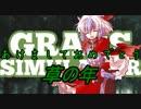 [Grass_simulatorゆっくり実況] 草ゲーを全力ダイマする実況#4 年越し編