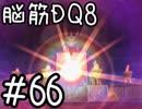 【初見実況】空と海と大地と脳筋と呪われし姫君【DQ8】 part66