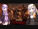 【WarHammer】紲星あかりのリア充撲滅作戦