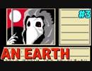 M●THER2を百倍ヤバくしたヤツ【AN EARTH】実況#3