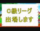 【実況】(ぷよクロ)  初心者がぷよぷよで上位1パーセントになるまで part24