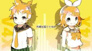 【鏡音リンレン】恋【カバー】