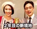 新春漫才「ナイシ」〜白井ゆかり2年目の新境地・ナイツ?〜