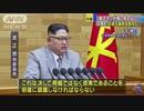 金正恩朝鮮労働党委員長「核のボタンが私の机に」新年演説で威嚇