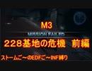 【地球防衛軍5】Rストームご~のINF縛りでご~ M3【実況】