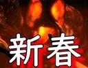 【一発勝負!】今年の運試し!!会員monstrumおみくじ