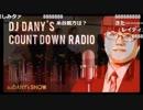 【将棋】DJダニーのカウントダウンレディオ【夫婦漫才】