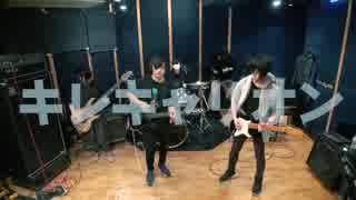 【#コンパス】キレキャリオン -実況者Band Edition-【演奏してみた】