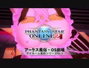 [PSO2]OS劇場(ストリップ)・アークス風俗シリーズNo.3