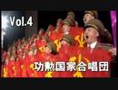 ようこそ北の音楽会へ Vol.4 功勲国家合唱団編(続)