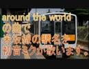 初音ミクが「around the world」の曲で米坂線の駅名を歌います。