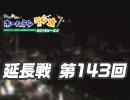 【延長戦#143】れい&ゆいの文化放送ホームランラジオ!