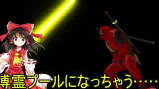 デッドプールが幻想入り #28修正版【東方MMD】
