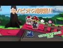 【実況】 マリオも世界を塗りたくる Part3 激おこキノピオの恐ろしさ