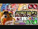 【モンスト実況】2018年元旦に引く!新春