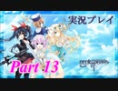 【実況プレイ】四女神オンライン -CYBER DIMENSION NEPTUNE- #13