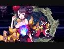 【Fate/Grand Order】葛飾北斎体験クエスト Part.02