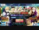 【Fate/go】2018福袋&葛飾北斎ピックアップ召喚 聖晶石225個+呼符23枚【FGO】