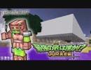 【日刊Minecraft】最強の匠は誰か!?DQM勇者編 勇者降臨第3章【4人実況】