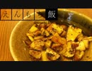 第54位:【料理】簡単おつまみ!きのこのアヒージョ【えんもち飯】 thumbnail