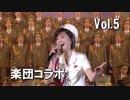 ようこそ北の音楽会へ Vol.5 楽団コラボ編(最終回)