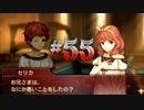【実況】ファイアーエムブレムエコォォォォォォォズ part55