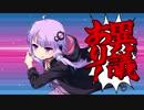 【ゆかりでGo!!】 『陽気な茜が熊野を回す』