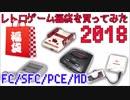 【2018】レトロゲーム福袋を何袋も買ってみた【福袋開封】