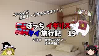 【ゆっくり】イギリス・タイ旅行記 19 ホテル紹介