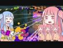 【VOICEROID実況プレイ】琴葉茜+一口ネタスプラトゥーン#2