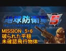 【地球防衛軍5】一般R、INF縛りでhageるM5