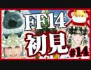 【ギスギスしないFF14実況】初見の兄(苦労人)妹(自由人)がほのぼの実況#14