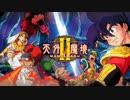 【天外魔境Ⅱ】Lマップ(聖剣有り)【100分耐久】 -リマスタリング版-