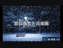 THE INITIAL KEYS 4th ALBUM「恋に落ちた音楽隊」クロスフェード