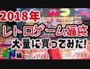 【福袋開封】2018レトロゲーム福袋を大量に買ってみた!【N64編】