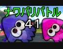 【スプラトゥーン2】イカちゃんの可愛さは超マンメンミ!41【ゆっくり】