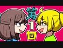 【ラジオ】 ツートン西向きゃみあ東 【第1回】