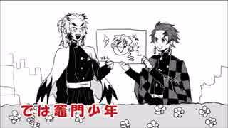 【鬼/滅】ス/プ/ー/の/絵/描/き/う/た【トレス】